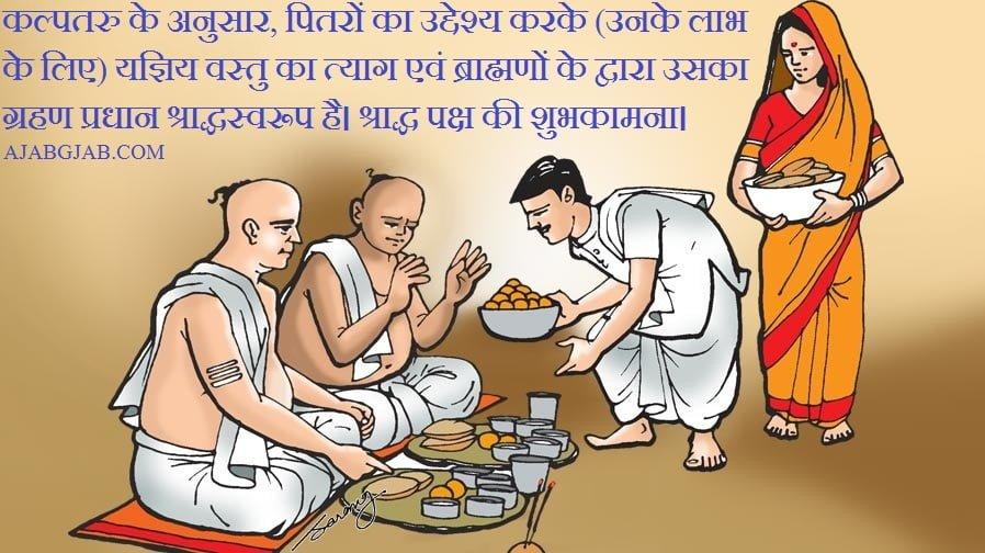 Pitru Paksha Wishes In Hindi