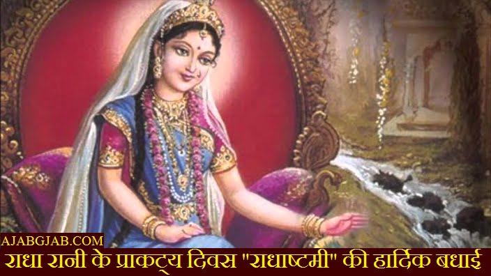 Radha Ashtami HD Images