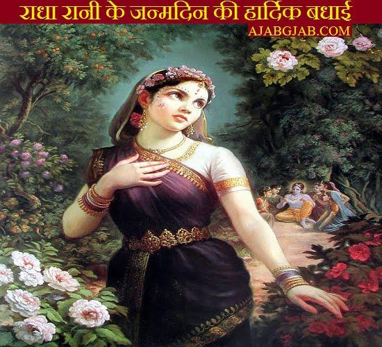 Radha Ashtami Images