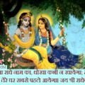 Radha Ashtami Messages In Hindi