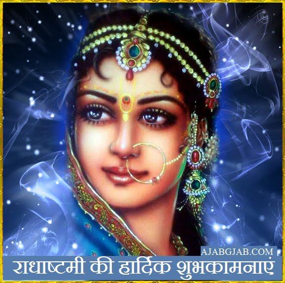 Radha Ashtami Messages In Hindi