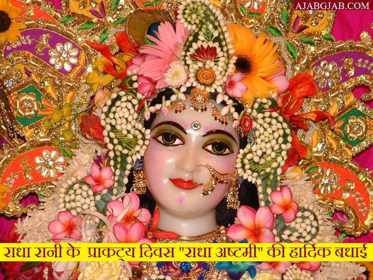 Radha Ashtami Messages