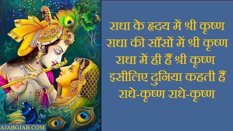 Radha Ashtami Picture Shayari In Hindi