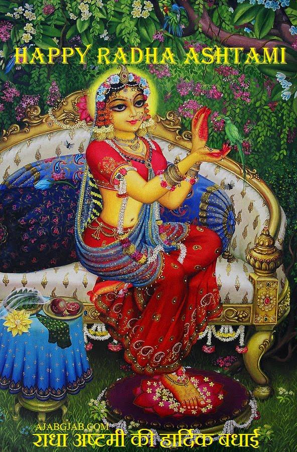 Radha Ashtami Wishes Messages
