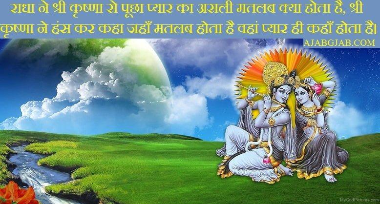 Radha Krishna Slogans In Hindi