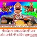 Ramdev Jayanti HD Images |  Ramdev Jayanti HD Wallpaper