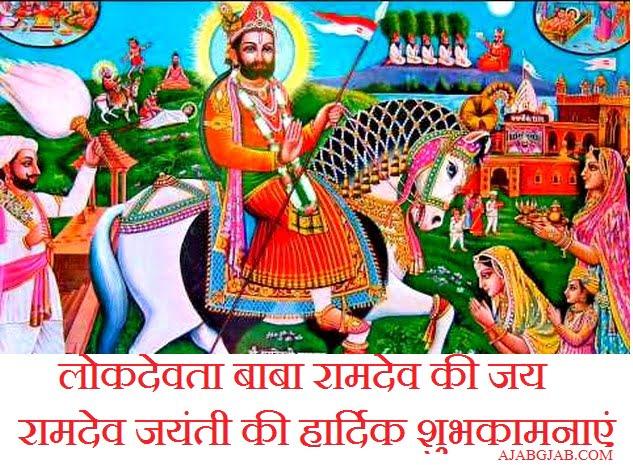 Ramdev Jayanti HD Photos