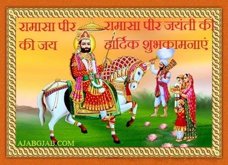 Ramdev Jayanti HD Pictures