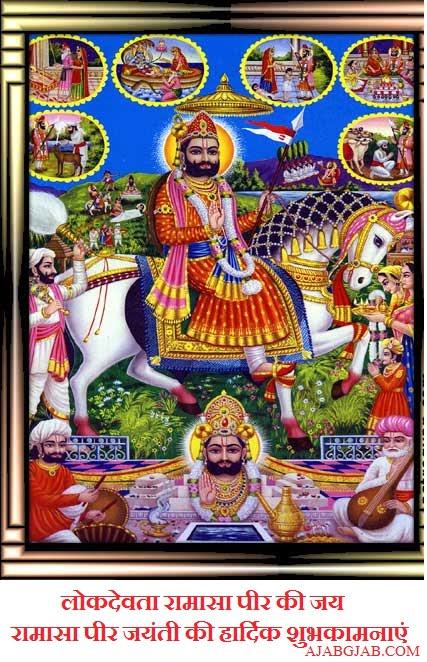 Ramdev Jayanti HD Wallpaper