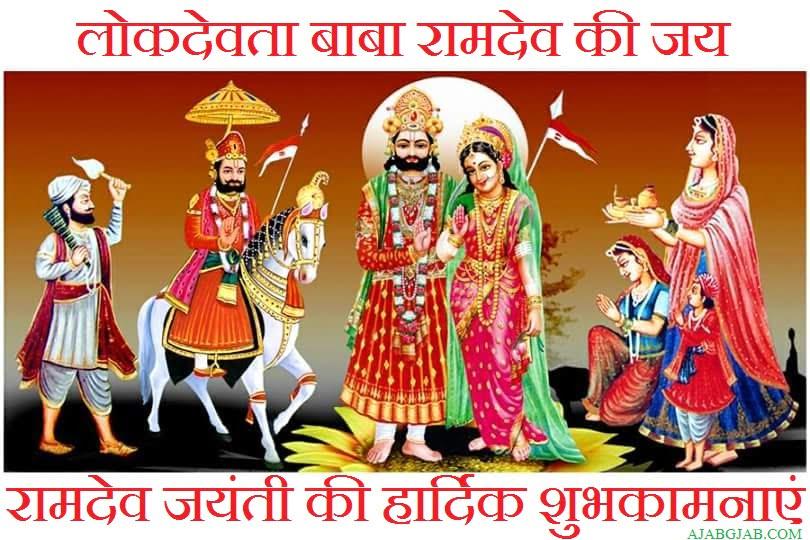 Ramdev Jayanti Photos