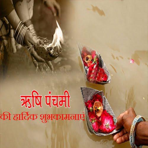 Rishi Panchami Images