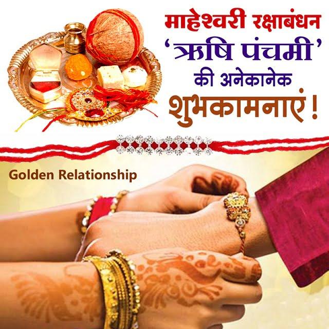 Rishi Panchami Messages