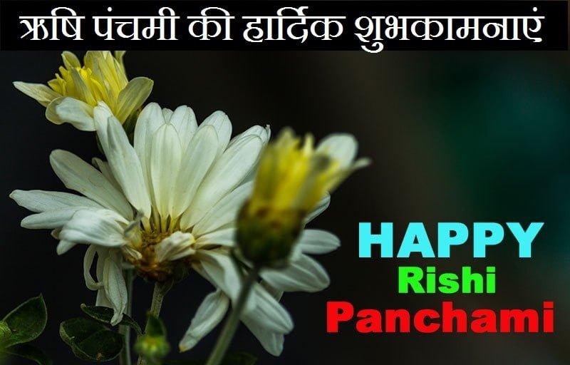 Rishi Panchami Messages In Hindi
