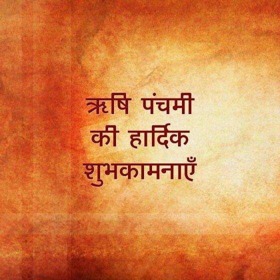 Rishi Panchami Wallpaper