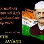 Shastri Jayanti Quotes In Hindi