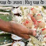 Shraddh Paksha Ke Upay