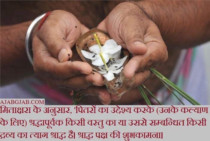 Shraddha Paksha Messages In Hindi
