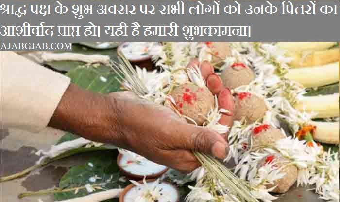 Shraddha Paksha Wishes In Hindi