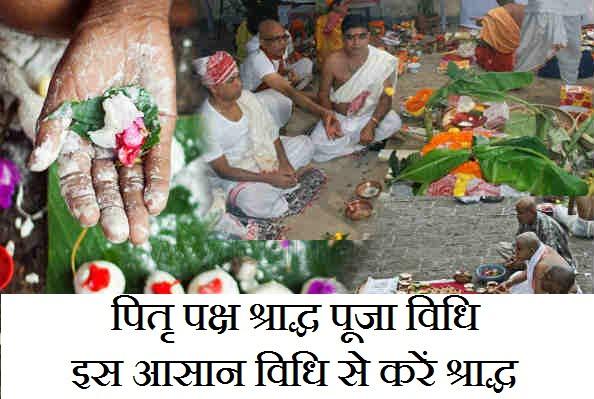 Shraddha Puja Vidhi