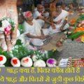 Shradh Kya Hai