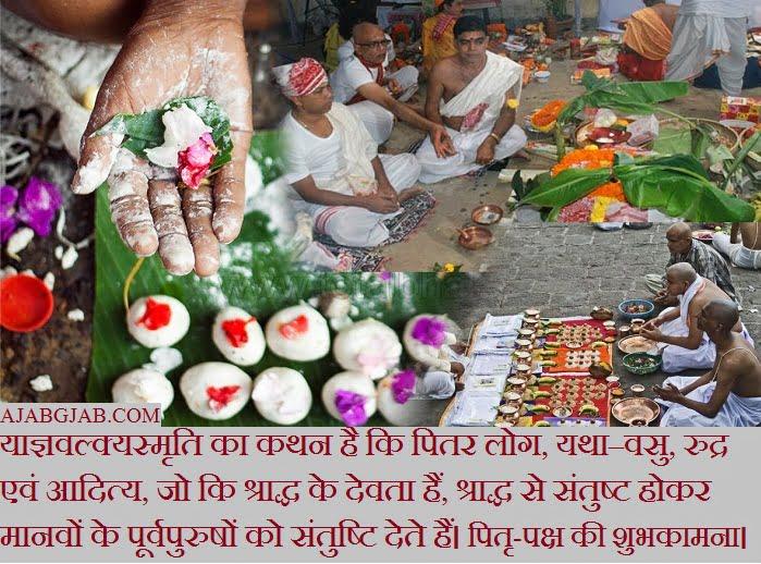 Shradha Paksha Images