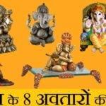 Shri Ganesh Ke 8 Avatar Ki Kahani