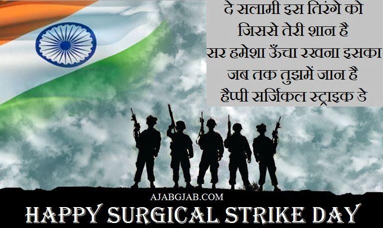 Surgical Strike Day Facebook DP