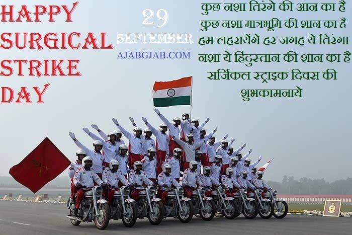 Surgical Strike Day Image Shayari In Hindi