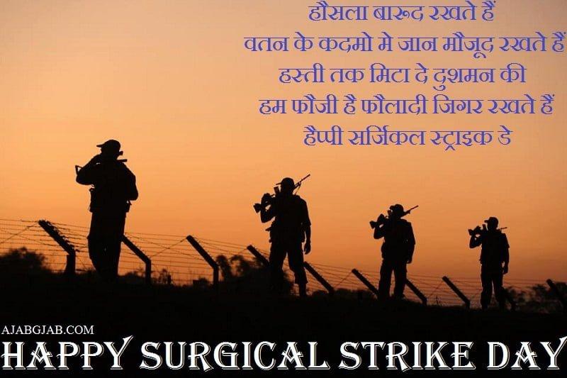Surgical Strike Day Image Status In Hindi