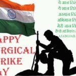 Surgical Strike Day Messages | Surgical Strike Day SMS