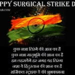 Surgical Strike Day Shayari