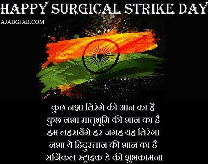 Surgical Strike Day Shayari