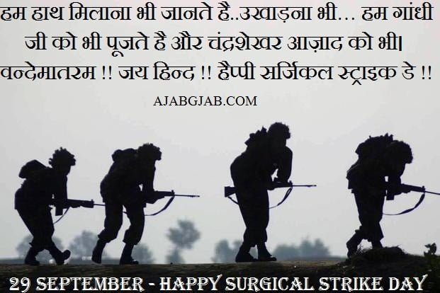 Surgical Strike Day Slogans