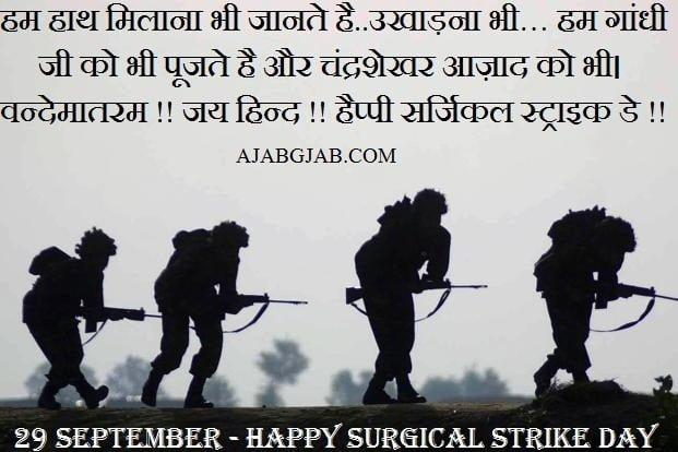 Surgical Strike Day Slogans