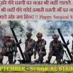 Surgical Strike Day Status In Hindi