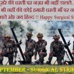 सर्जिकल स्ट्राइक डे स्टेटस | Surgical Strike Day Status