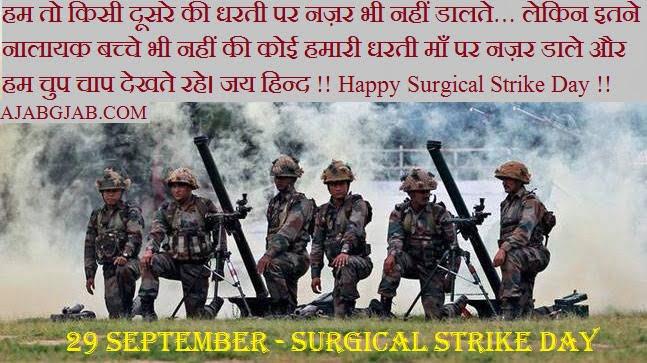 Surgical Strike Day Status In Hindi