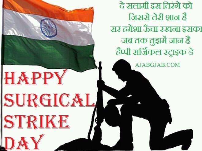 Surgical Strike Day WhatsApp DP