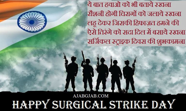 Surgical Strike Day Wishes In Hindi