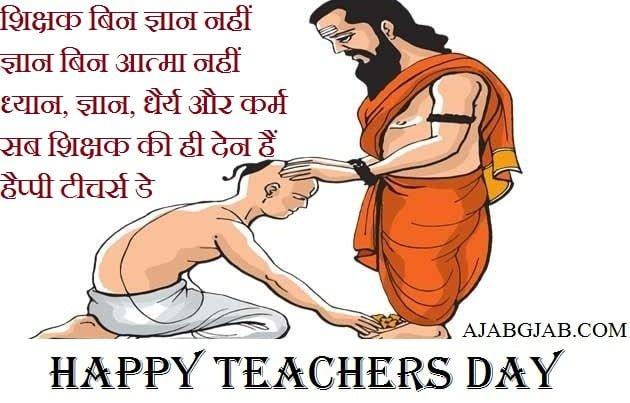 Teachers Day Hindi SMS