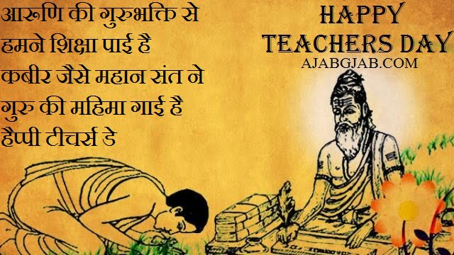 Teachers Day Messages In Hindi