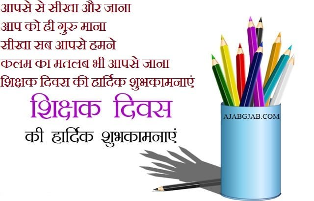 Teachers Day Picture Messages In Hindi