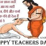 Teachers Day Shayari In Hindi | शिक्षक दिवस शायरी
