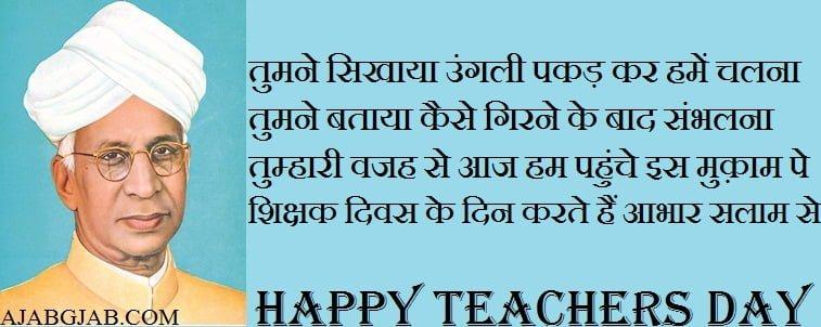Teachers Day Shayari In Images