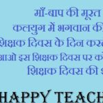 Happy Teachers Day Wallpaper 2019