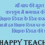 Teachers Day Wishes In Hindi | टीचर्स डे शुभकामना संदेश