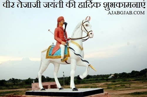 Teja Dashami Wishes In Hindi