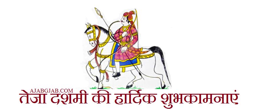 Veer Tejaji Jayanti Hd Greetings