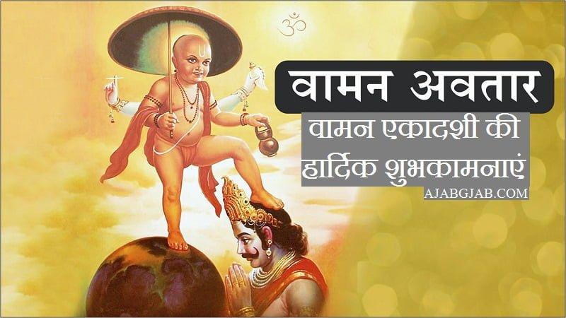 Vaman Ekadashi Messages In Hindi