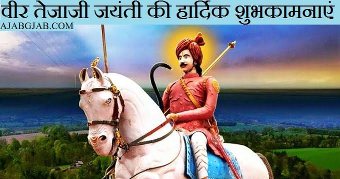Veer Tejaji Jayanti HD Wallpaper